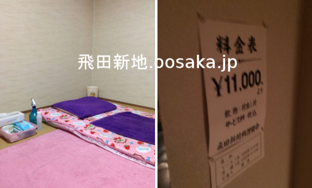飛田新地の部屋