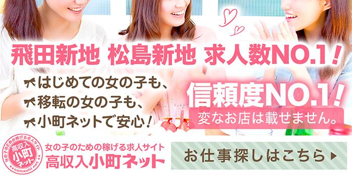 飛田新地・松島新地求人-小町ネット
