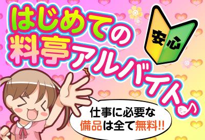 飛田新地求人【夜遊び姫】