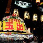 飛田新地のスーパー玉出事件